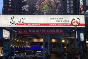 蒸棧海鮮蒸鍋餐廳