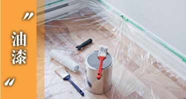 台中油漆施工