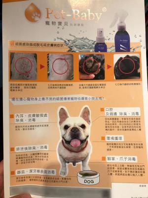 次氯酸-寵物SPA