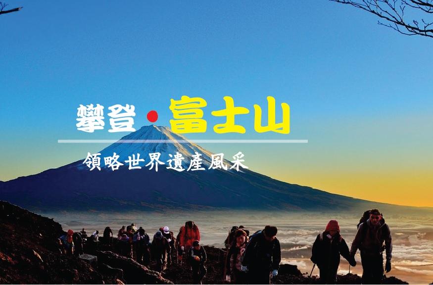 2018/8/8-12桃園出發富士山已確定出團 歡迎報名
