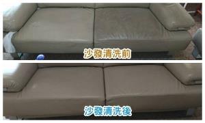 彰化沙發清洗