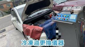 冷凍油更換儀器