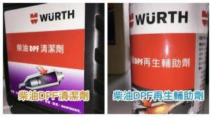 福士柴油DPF清潔劑組