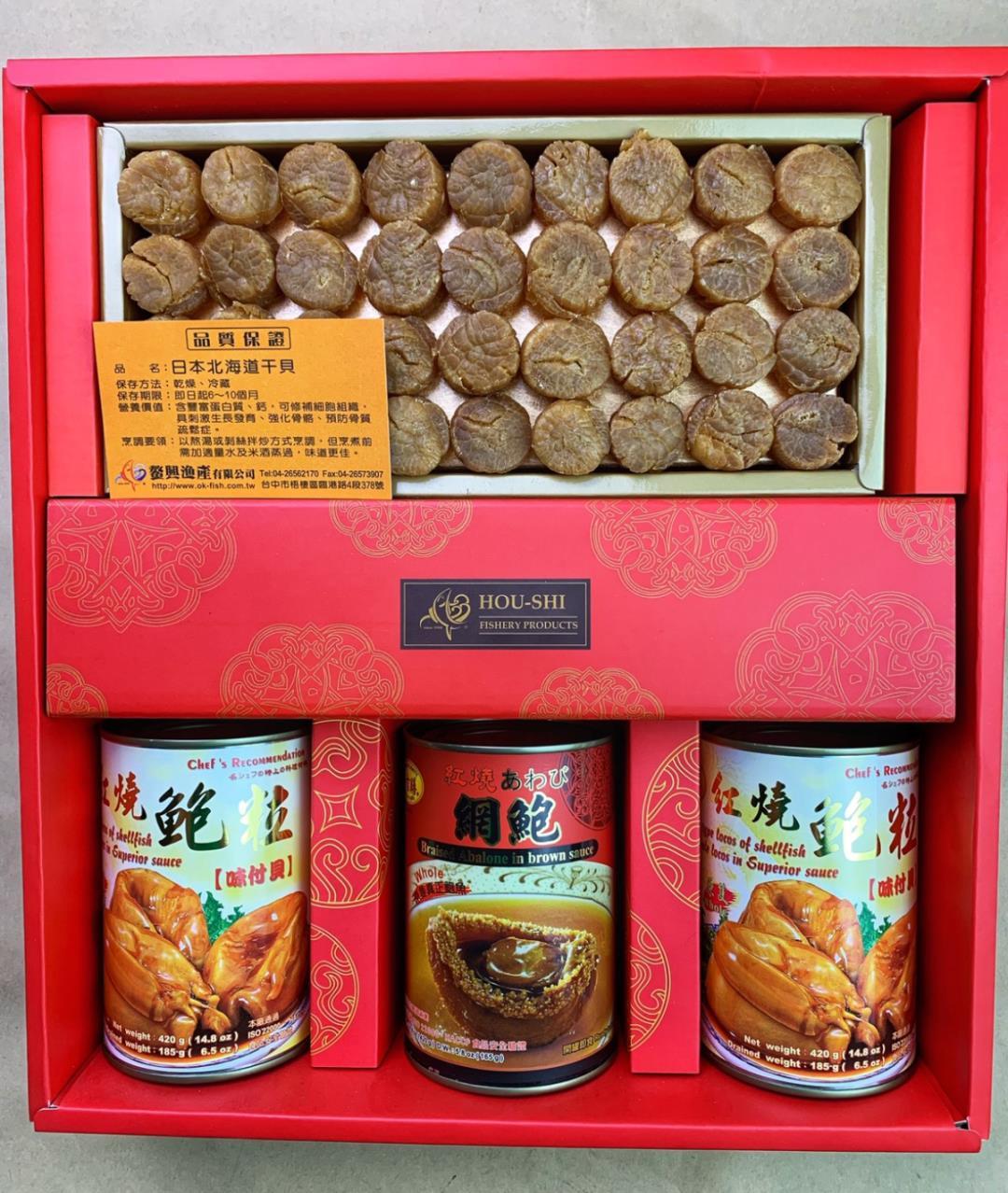 日本北海道干貝+三罐鮑魚禮盒