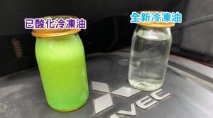 已酸化冷凍油(左)全新冷凍油(右)