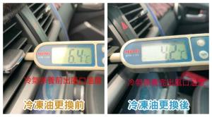 冷凍油更換前後溫度差異