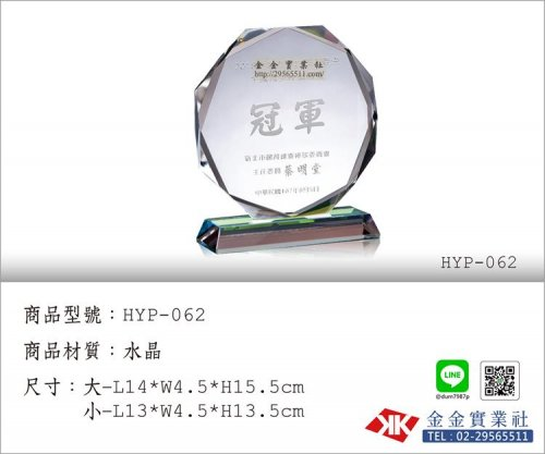 水晶獎牌 HYP-062