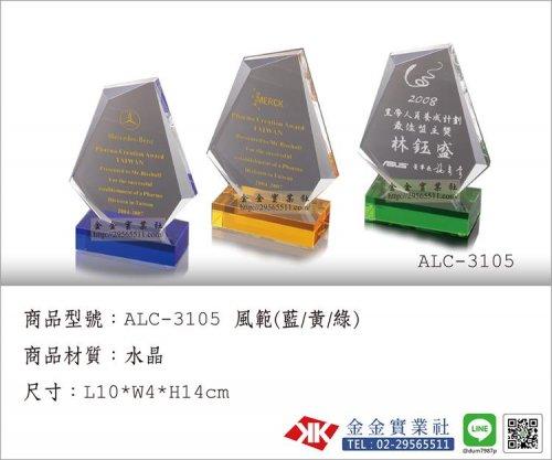 水晶獎牌 ALC-3105