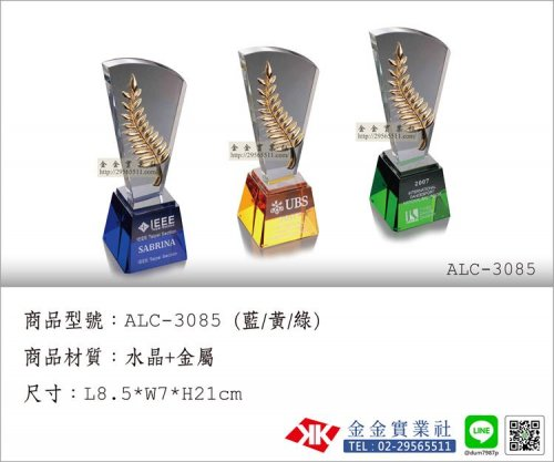 水晶獎座ALC-3085
