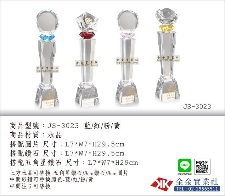 水晶獎座 JS-3023