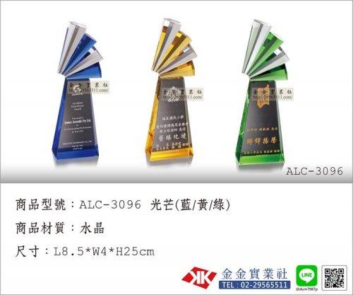 水晶獎座 ALC-3096