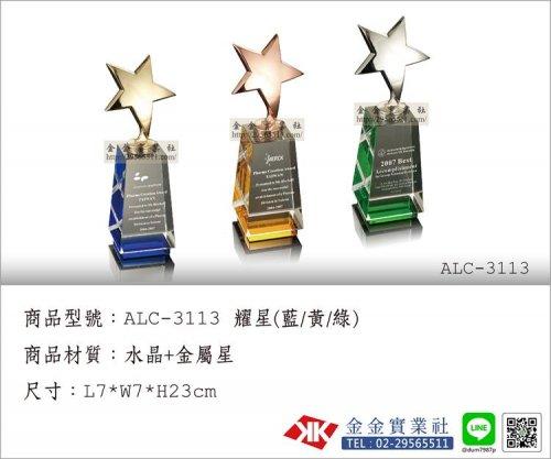水晶獎座 ALC-3113