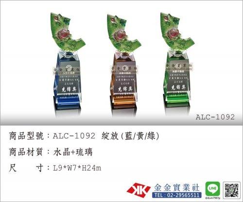 琉璃獎座 ALC-1092