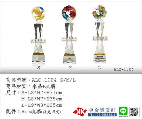 琉璃獎座 ALC-1004 L/M/S