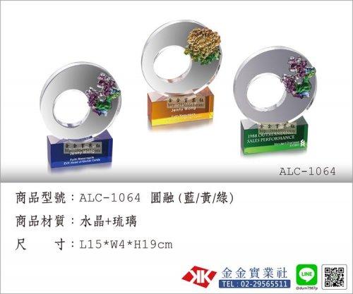 琉璃獎座 ALC-1064