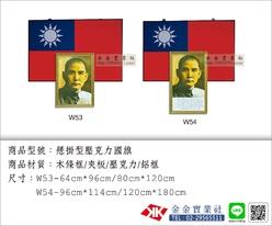 國旗含國父遺像