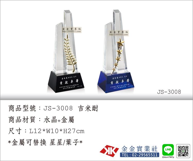 水晶獎盃 JS-3008