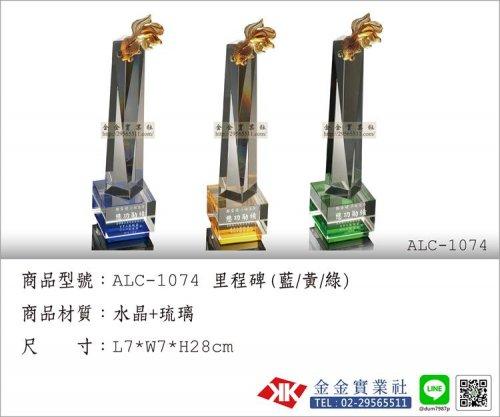 琉璃獎盃 ALC-1074
