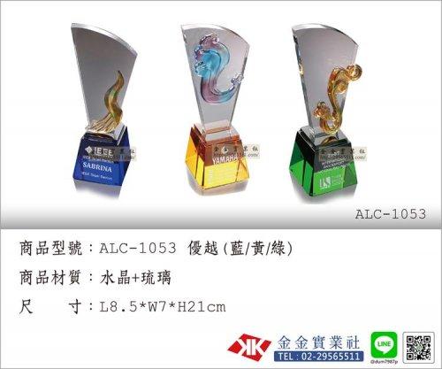 琉璃獎盃 ALC-1053