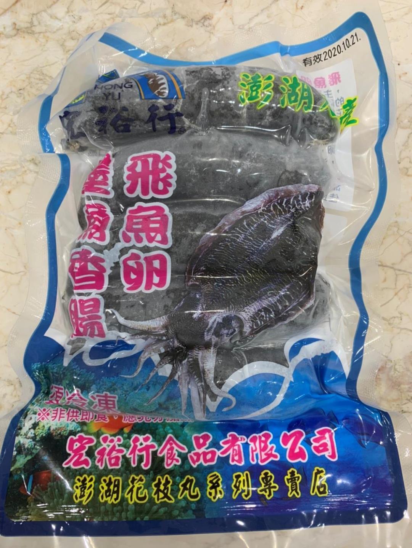 飛魚卵墨魚、花枝香腸2種口味(宏裕行)