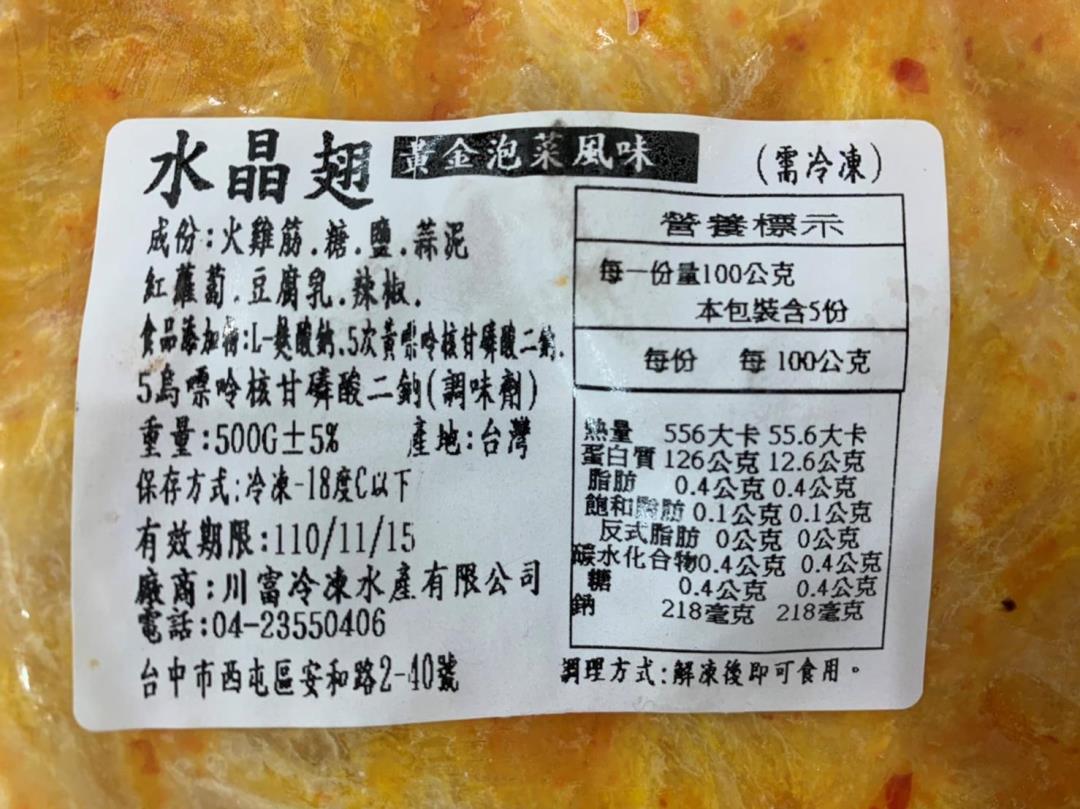 泡菜水晶翅