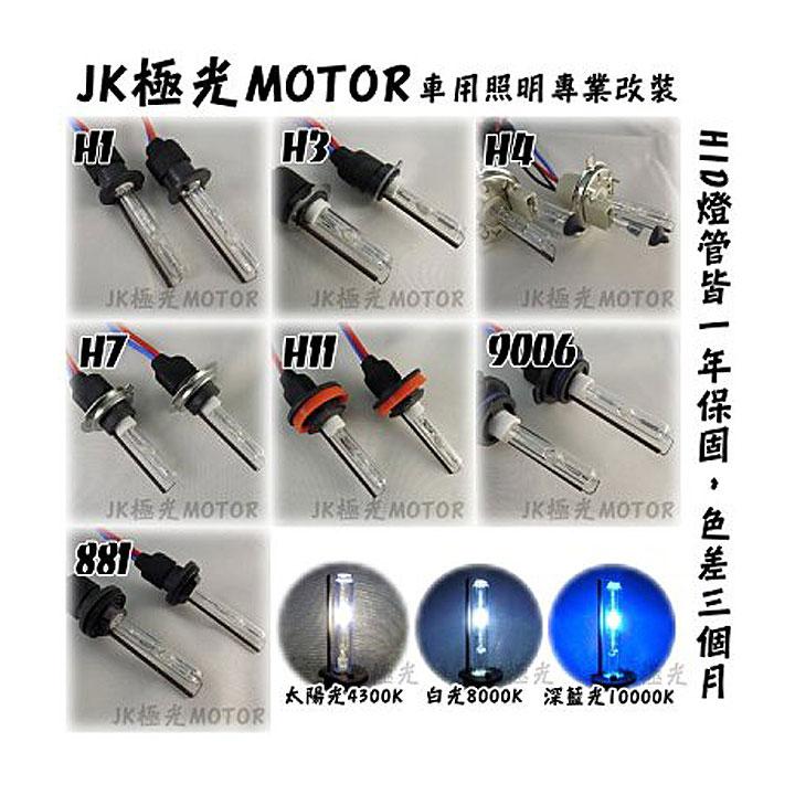 JK 極光 HID 高壓氙氣頭燈系列