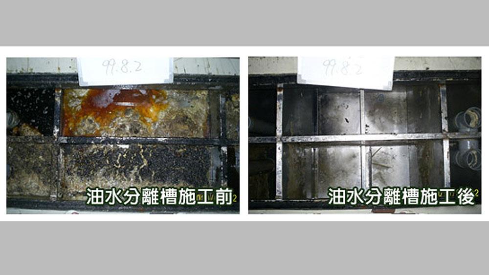 台中油水分離槽施工-前後對比圖