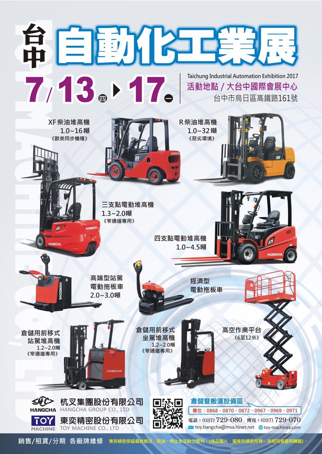 2017台中自動化工業展 7/13~17