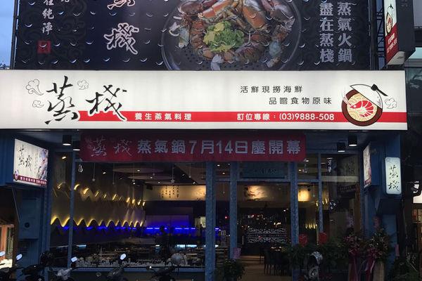宜蘭礁溪蒸棧海鮮蒸鍋/現撈海鮮/海鮮餐廳推薦/海鮮蒸氣鍋/海鮮粥/海鮮料理/海鮮塔