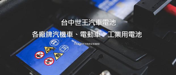 台中世王汽車電池/汽車電池專賣店/機車電池/電動車電池/GS電池/湯淺電池/道路救援