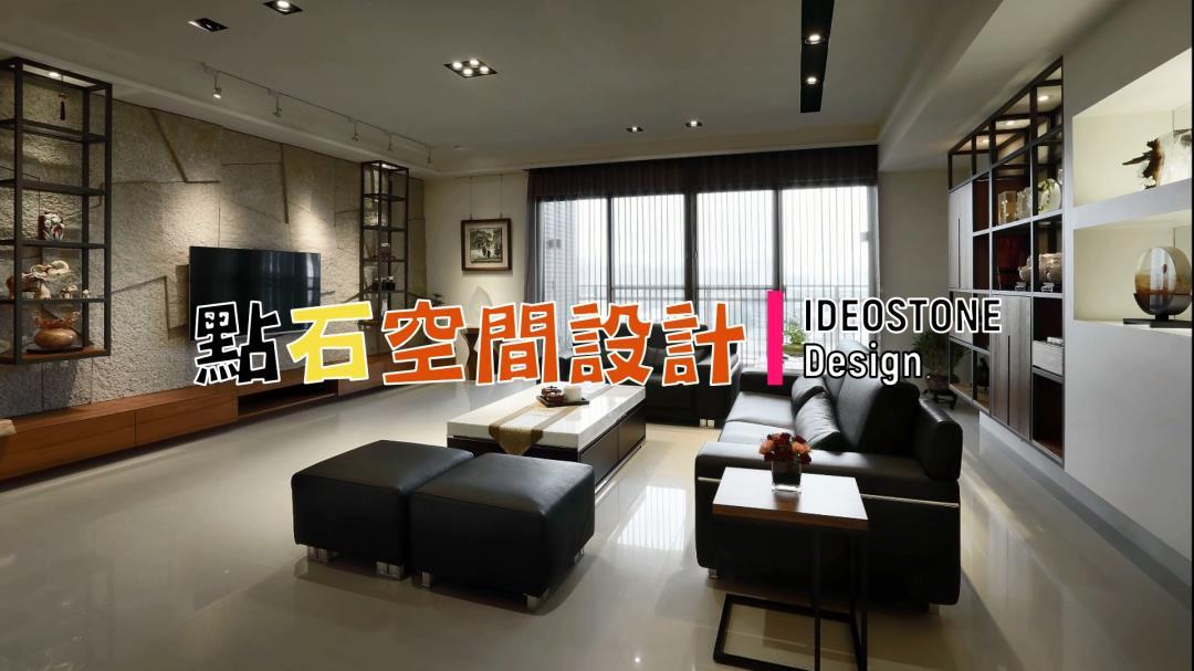台中室內設計-商業空間設計-景觀設計| 點石空間設計