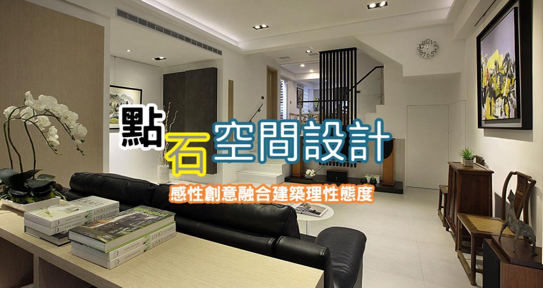 台中空間設計-室內設計-新屋裝潢|點石空間設計
