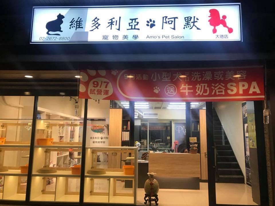 【9月活動】阿默寵物美學-大德店慶開幕,小型犬平日洗澡或美容送「牛奶浴SPA」!