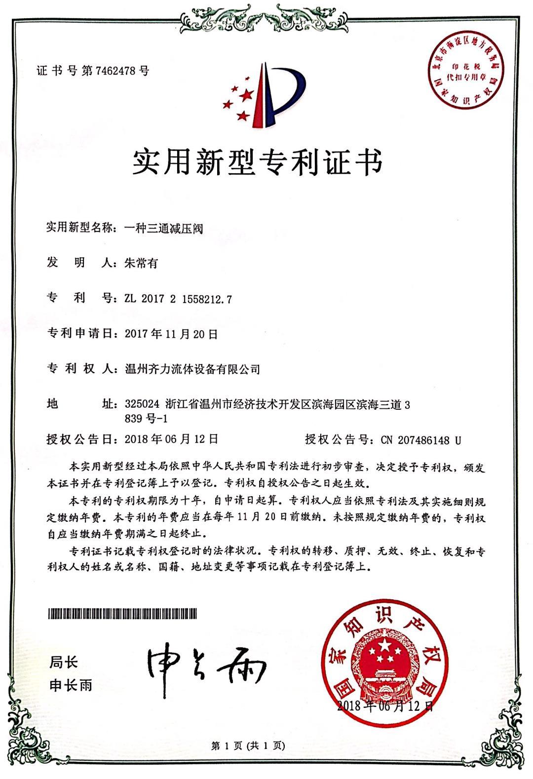 2018 JUN【贺!公司10项专利证书到手啦】
