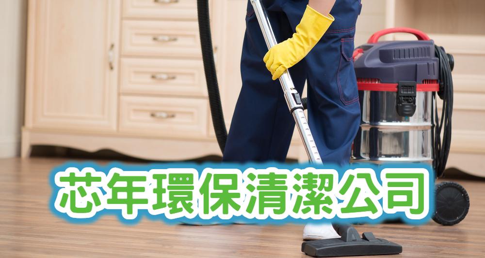 彰化居家清潔-裝潢清潔-新建案清潔|芯年環保清潔公司