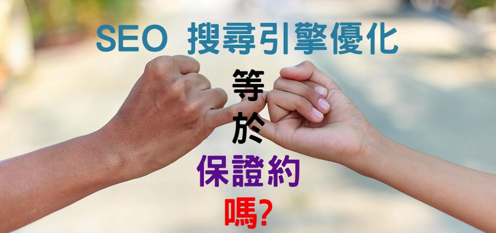 【SEO行銷】SEO關鍵字優化就是「保證約」嗎? |真好多媒體