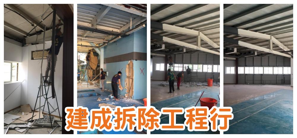 【台北拆除工程】全室隔間拆除,天花板、鐵樓梯拆除工程|建成拆除工程