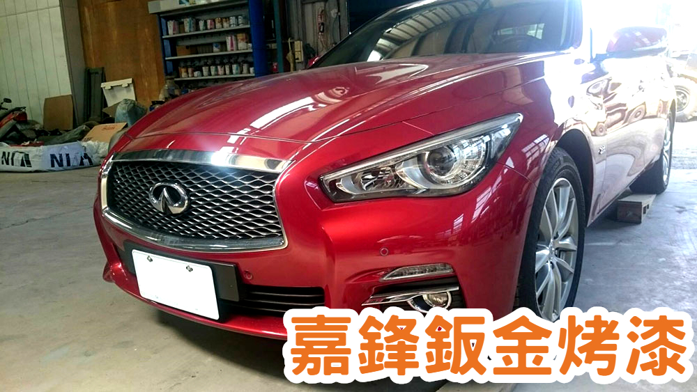 新竹鈑金烤漆-汽車修復|嘉鋒汽車鈑金烤漆廠