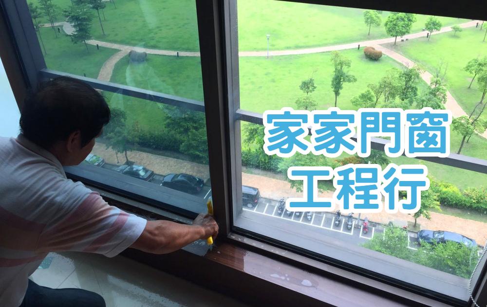 台北修理紗窗紗門-換玻璃|家家門窗工程行