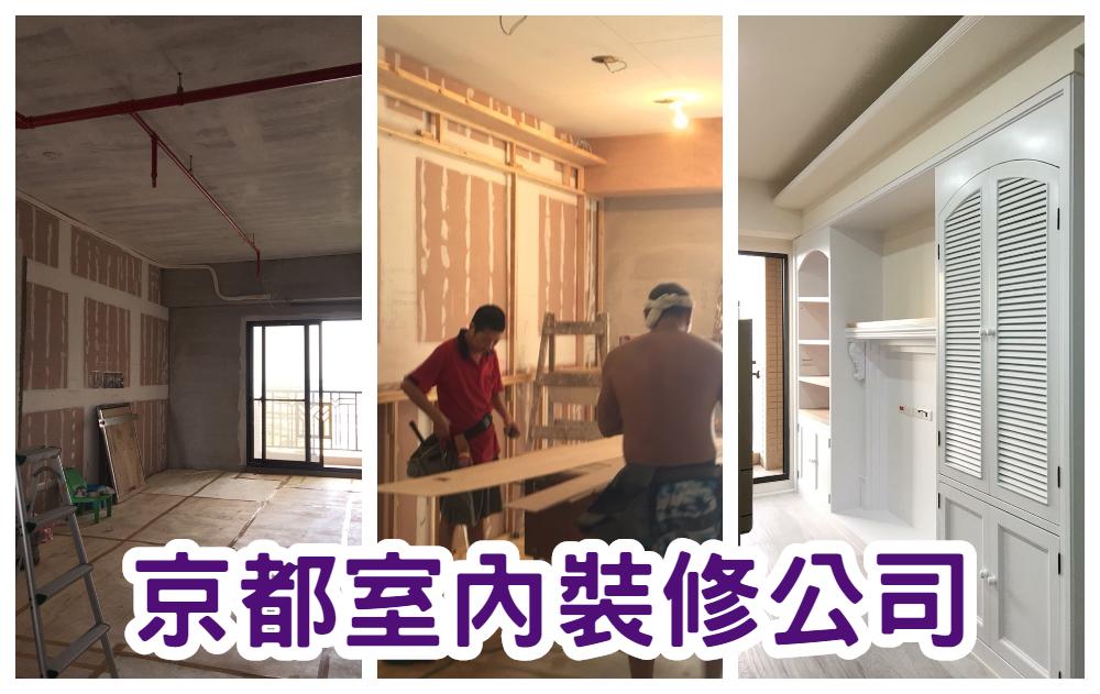 桃園新屋裝潢設計|寬和豪宅3房2廳