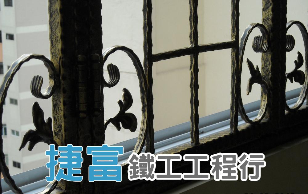 台北鐵皮屋工程-鐵捲門安裝|捷富鐵工工程行
