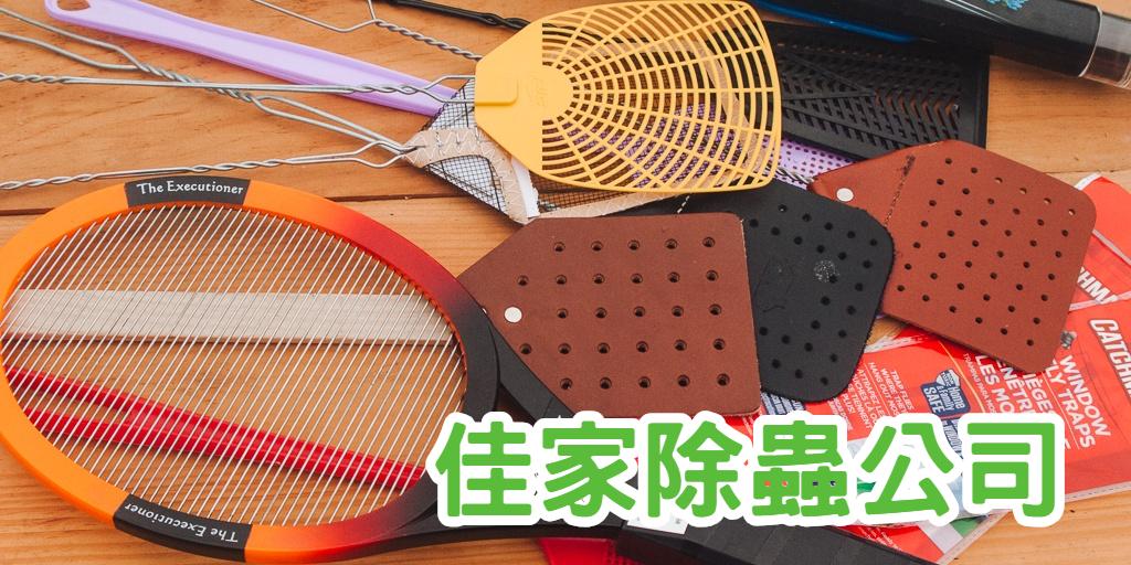 台中居家除蟲-害蟲防治|佳家除蟲公司