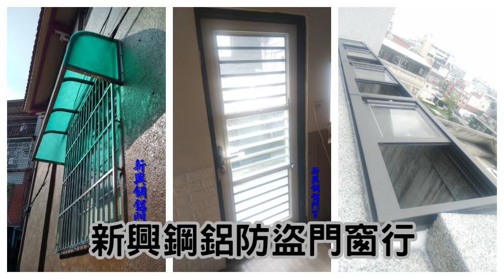 台中修理紗窗紗門-採光罩安裝|新興鋼鋁防盜門窗行