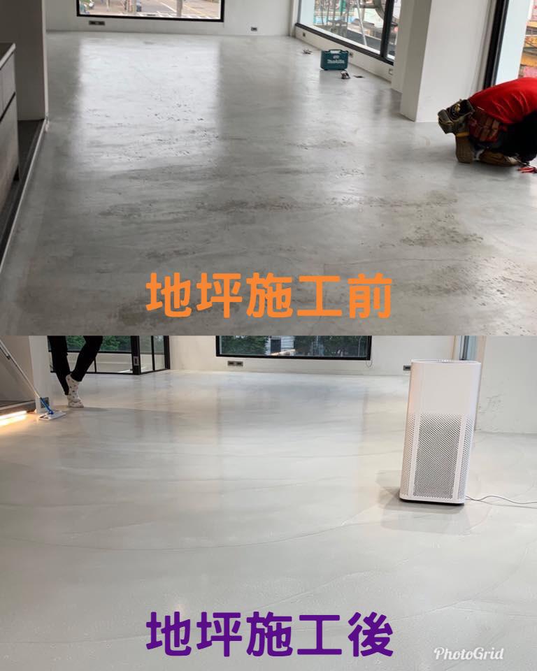 原先地坪粉光較不耐髒,創意地坪耐髒好清潔
