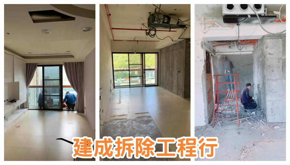 【台北拆除工程】全室木作拆除-浴室牆面見底-地面見底|建成拆除工程