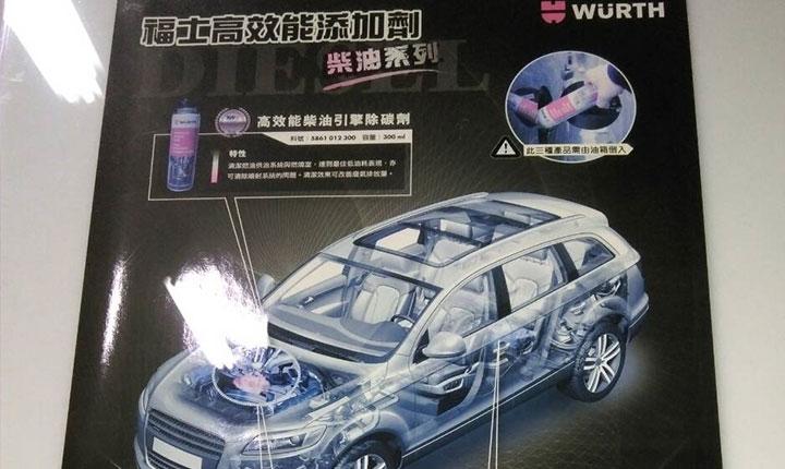 福士高效能柴油噴射系統清潔劑