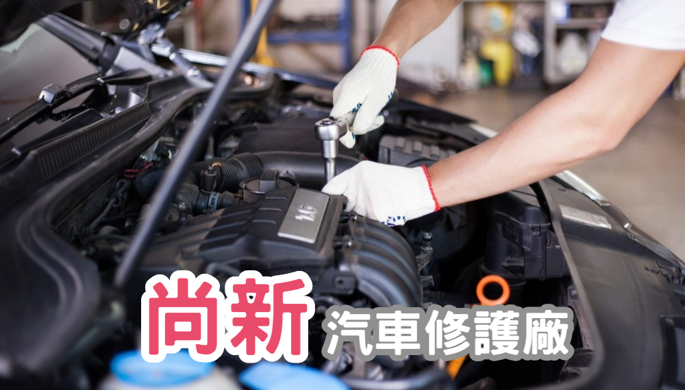 台南汽車維修保養-積碳清洗-冷氣保養|尚新汽車修護廠