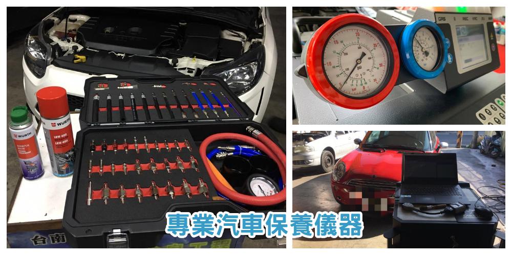尚新應有盡有的專業汽車檢測保養儀器