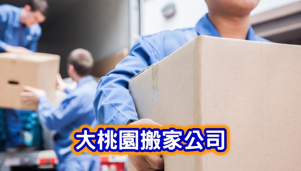 桃園搬家-公司工廠搬遷-給您最安心的搬家服務|大桃園搬家公司