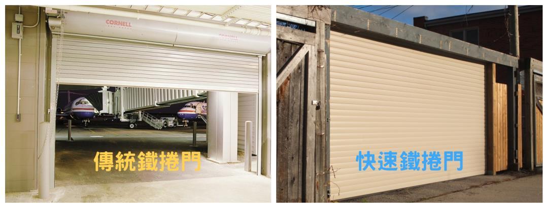 傳統鐵捲門與快速鐵捲門的差異|台北捷富鐵工工程行-鐵捲門安裝維護